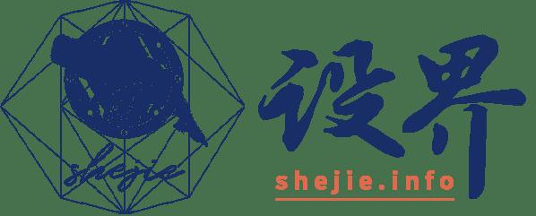 设界-shejie